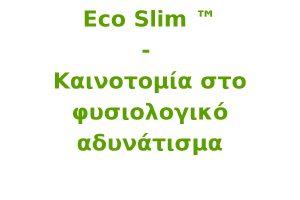 Eco Slim ™ - Kαινοτομία στο φυσιολογικό αδυνάτισμα