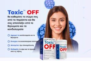 Toxic OFF - θα καθαρίσει το σώμα σας από τα παράσιτα και θα σας απαλλάξει από τα θηλώματα και τα κονδυλώματα